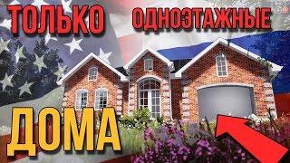 Наконец-то Одноэтажная Россия строит одноэтажный дом ДК80. Сколько стоит архитектор? 2000 рублей.