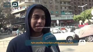 مصر العربية | شباب عن معرض الكتاب: دايمًا زحمة والأسعار عالية