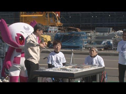 ボッチャ日本代表が視察 建設進むパラ会場