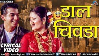 डाल चिवडा | Daal Chivda Lyrical | Vina Bamne, Santosh Nayak | Best Marathi Koligeet 2018