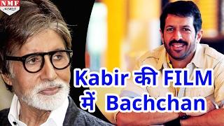 Kabir की FILM में काम करेंगे Bachchan, पहली बार कर रहें है साथ काम