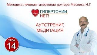 Урок 14. Аутотренинг, медитация. Гипертонии-НЕТ! Методика лечения гипертонии Месника Н.Г.