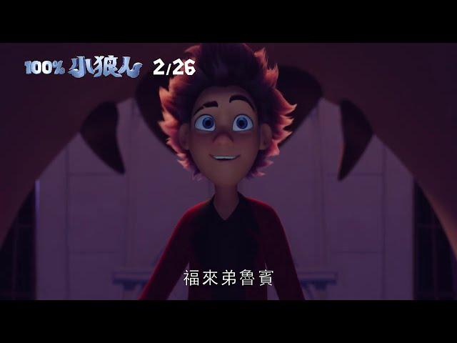 【100% 小狼人】2月26日(五) 凹嗚預告