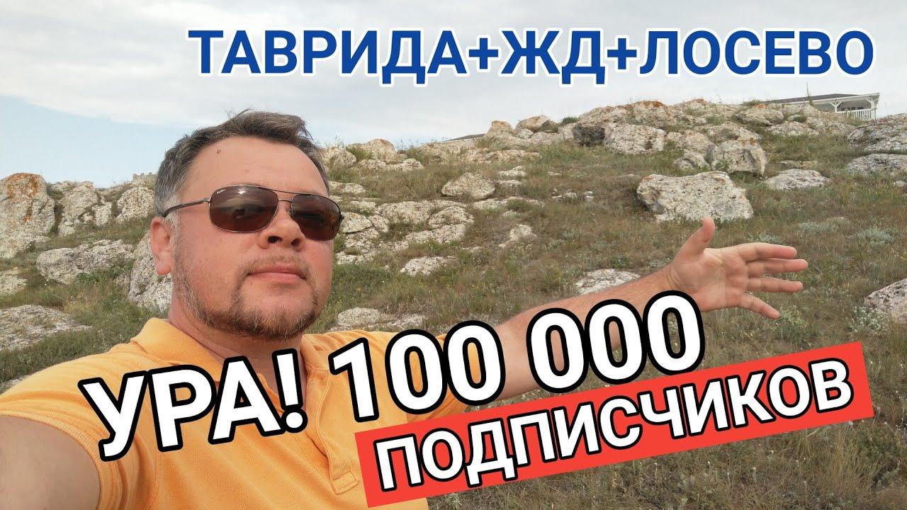 КАПИТАН КРЫМ - ДРУЗЬЯ, НАША КОМАНДА - 100 000 ПОДПИСЧИКОВ. ТАВРИДА, ГРУЗОВЫЕ ПОЕЗДА, ЛОСЕВО