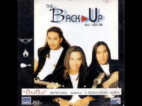 ฟังเพลง - ปั้นปึง เดอะแบ็คอัพ The Backup - YouTube