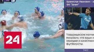 Бассейн не поделили: матч по водному поло прервали из-за массовой драки - Россия 24