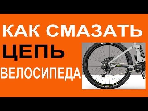 Чем и как смазывать велосипед