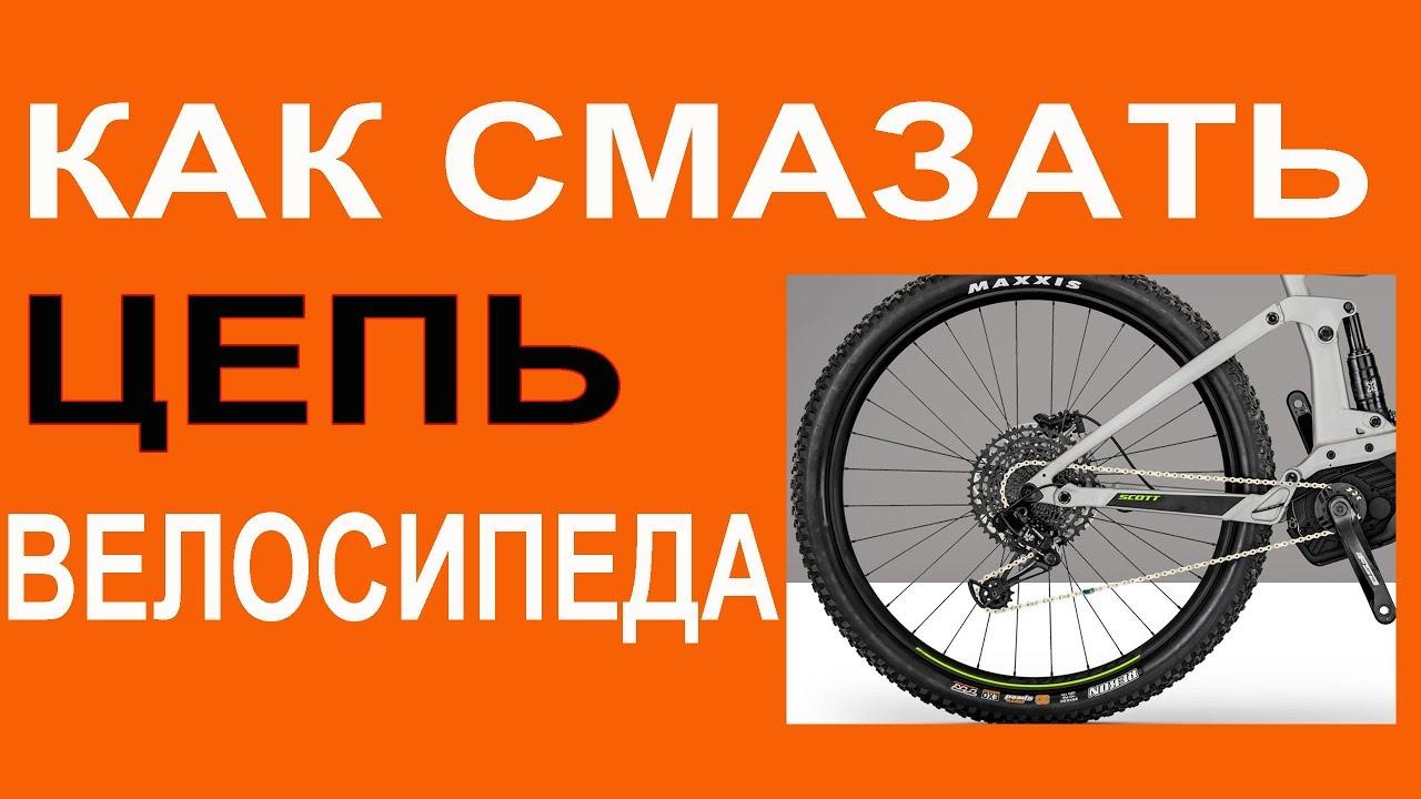 Смазка велосипеда своими руками фото 349