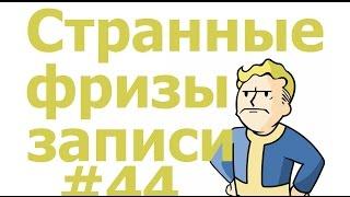 Fallout Shelter выживание - Чудовищные фризы 44