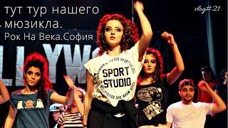 vlog#21 тур мюзикла Рок На Века по Болгарии. София | life as a musical. Rock Of Ages tour. Sofia