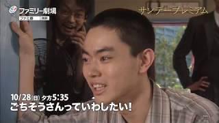 「ごちそうさん」見るならファミリー劇場! https://www.fami-geki.com/...