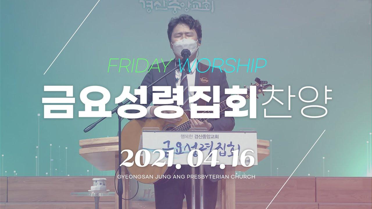 [2021.04.16] 경산중앙교회 금요성령집회 찬양
