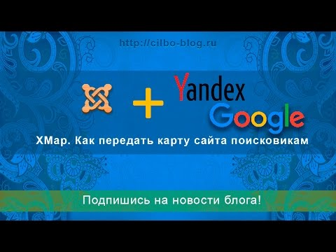 Как передать карту сайта Яндекс и Google. Карта сайта.
