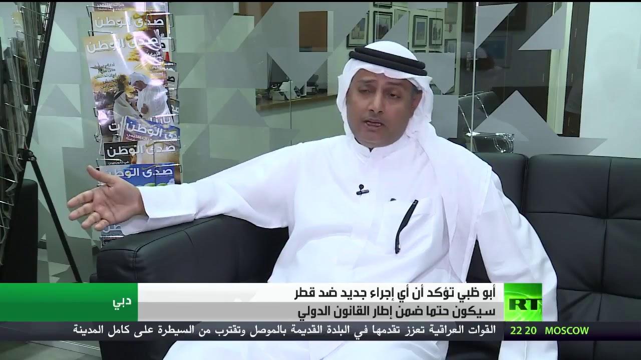 الكاتب الإماراتي أحمد إبراهيم لقناة روسيا اليومRT ●أنت وجارك هو دارك ياقطر●
