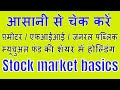 Stock Market Tutorial - Check Promoter/FII/General public/Mutual Fund Share holding.