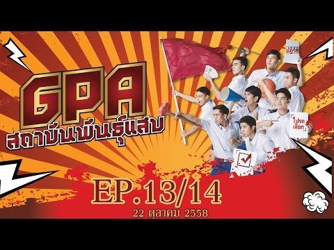 GPA สถาบันพันธุ์แสบ EP.13