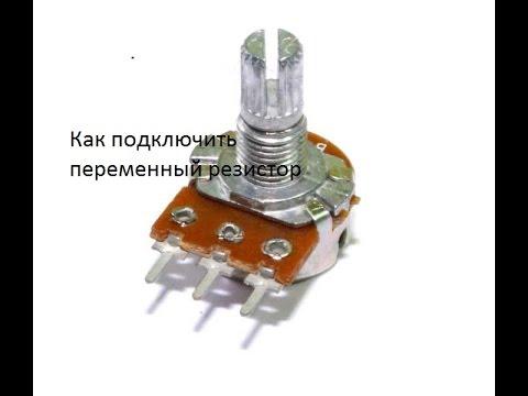 Как подключить переменный резистор.