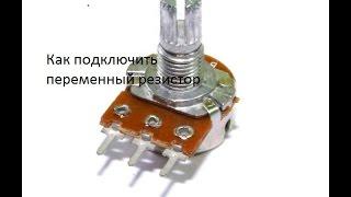 Як підключити змінний резистор.
