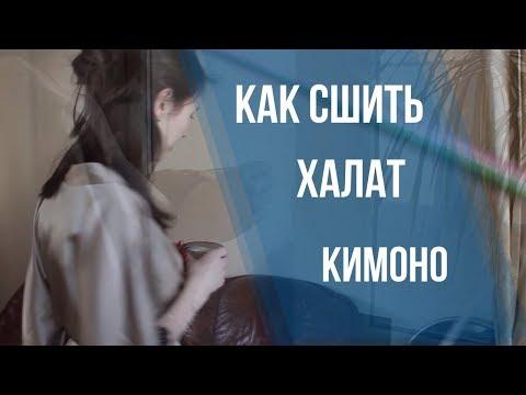 Как построить выкройку кимоно