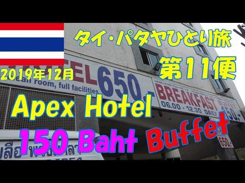 2019年12月 タイ・パタヤひとり旅 第11便 APEX HOTEL 150 Baht Buffet
