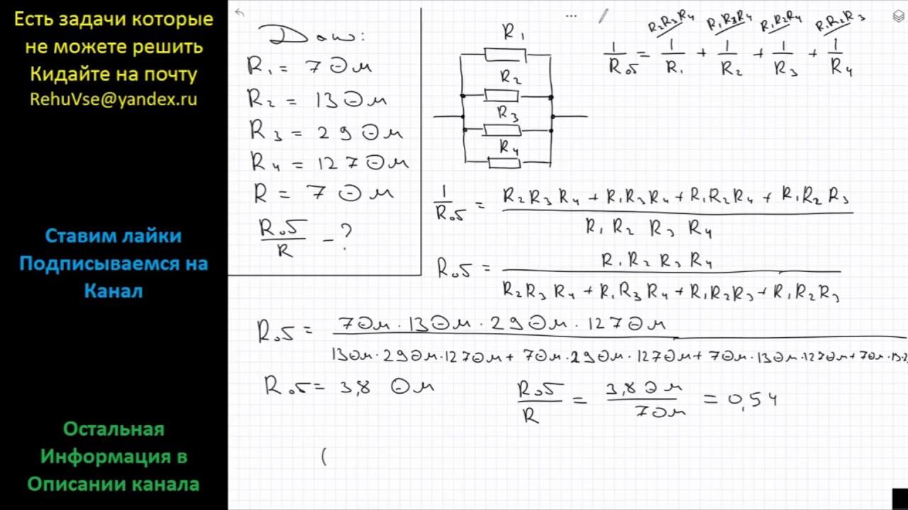 Задача сопротивление резистор решение решение задач с параметрами модуль