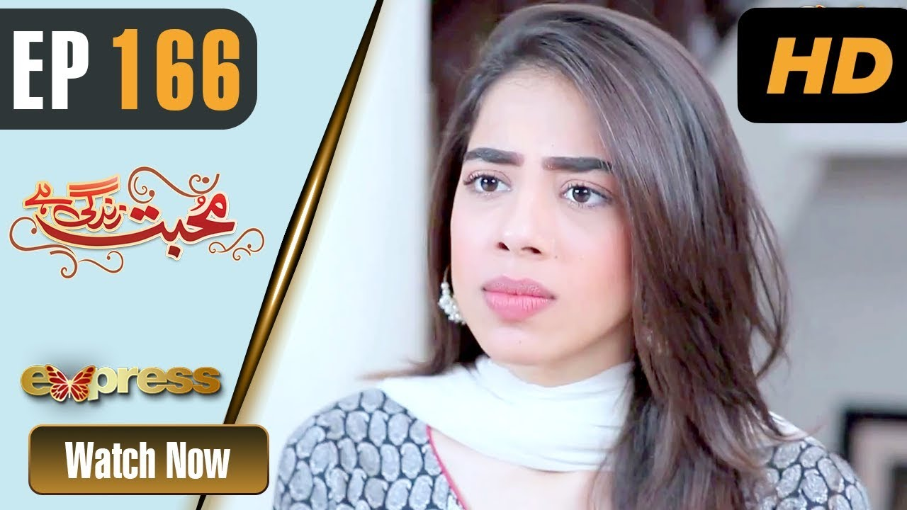 Pakistani Drama | Mohabbat Zindagi Hai - Episode 166 | Express Entertainment Dramas | Madiha