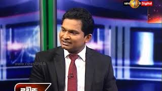 Dawasa Sirasa TV 19th April 2019 With Buddhika Wickramadara,Shiral Lakthilaka,Sydney Chandrasekara Thumbnail
