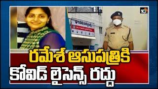 రమేశ్ ఆసుపత్రికి కోవిడ్ లైసెన్స్ రద్దు | ACP Suryachandra Rao Face to Face | 10TV  News