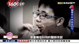 醫療成了生意 台灣醫院8成都賺錢【3600秒】