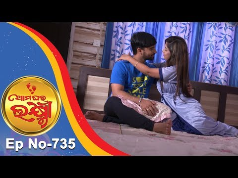 Ama Ghara Laxmi   Full Ep 735   13th Sept  2018   Odia Serial – TarangTV thumbnail