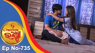 Ama Ghara Laxmi | Full Ep 735 | 13th Sept  2018 | Odia Serial - TarangTV