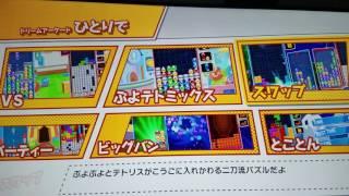Puyo Puyo Tetris Nintendo Switch Full Game Gameplay (Offscreen)