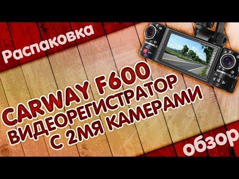Carvun F600 видеорегистратор в автомобиль: две камеры