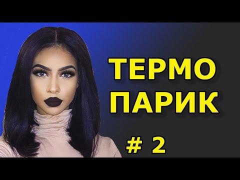 Интернет магазин top-parik. Ru предлагает высококачественные. Для чего вы хотите купить парик: быстро. Искусственный парик lera termo 220_1.