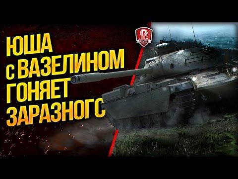 Мультипак  ПроТанки (базовая версия) - Скачать