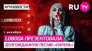 Loboda презентовала долгожданную песню «ПАРЕНЬ».