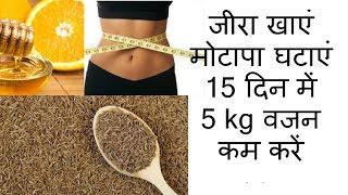 jeera sfaturi de pierdere în greutate în urdu