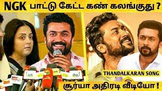 நடிகர் சூர்யா அதிரடி NGK ThandalKaaran Lyric பற்றி Open Talk ! Suriya ! Thandalkaaran Song