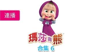 瑪莎與熊 - 合集 6 (20分鐘) 全新兒童動畫!