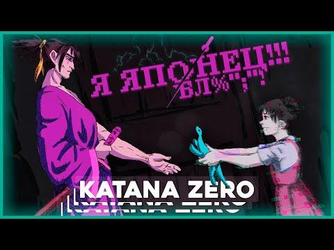 КАК ПОНЯТЬ Katana Zero за 2 минуты