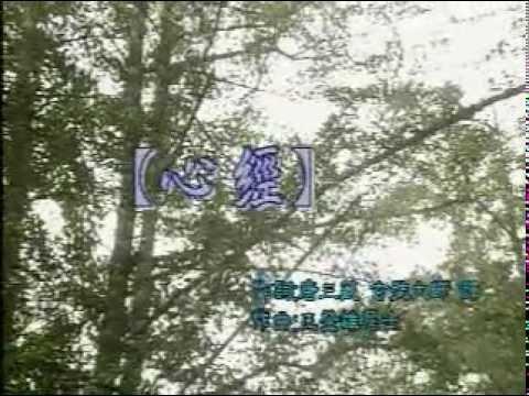 Bát Nhã Tâm Kinh (Chinese music) 般若波羅蜜多心經 Prajnaparamita