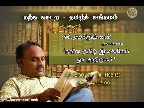 S. Ramakrishnan talk @ IIT Madras | எஸ். ராமகிருஷ்ணன் உரை @ ஐ.ஐ.டி மதராஸ்