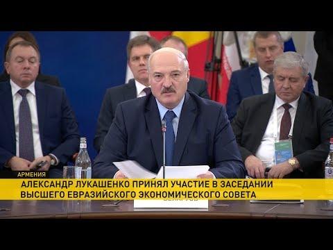 Лукашенко: Минск требует более высоких темпов интеграции в рамках ЕАЭС