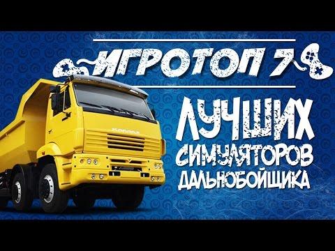 Игры симуляторы вождения грузовика онлайн