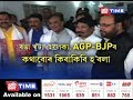 The Real Reason Why AGP Agreed To Patch Up With BJP