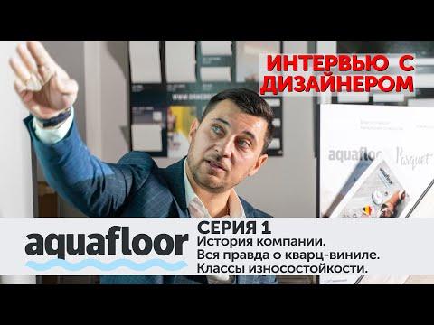 Aquafloor. Интервью с дизайнером. Серия 1: история Компании, вся правда о кварц-виниле в составе!