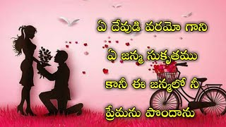 telugu love proposal quotes || Sureshbojja || Telugu prema kavithalu ||