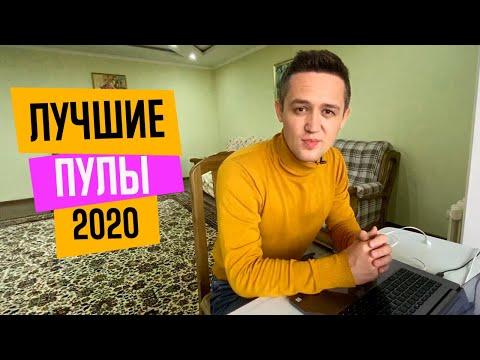 ТОП 7 Пулов для Майнинга в 2020 / Реальный способ повысить окупаемость асиков