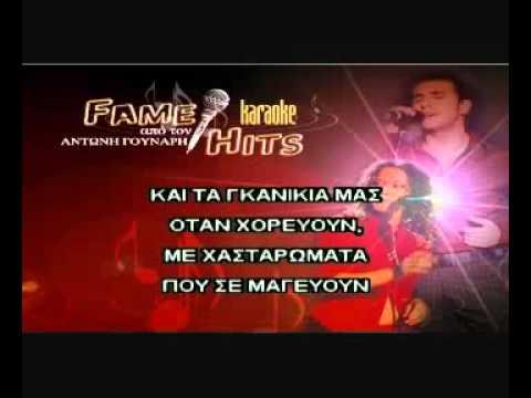 To tragoudi twn gyftwn karaoke version