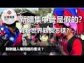 【街訪】4分鐘認識韓國瑜支持者的世界觀